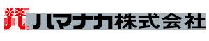 ハマナカ株式会社